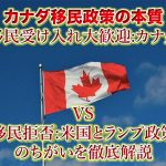 カナダ移民政策-移民受け入れ大歓迎のカナダとアメリカトランプ政策の違い-