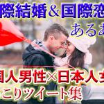 国際恋愛あるある-海外で外国人男性と結婚した日本人女性のツイート記事-