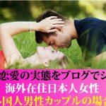 """国際恋愛の実態をブログでシェア""""海外在住日本人女性,外国人男性カップル"""""""