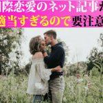 国際恋愛,国際結婚のブログ記事の情報が適当すぎるので要注意
