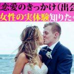 日本人女性と外国人男性が海外で国際恋愛に至ったきっかけ実体験まとめ