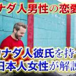 カナダ人男性の恋愛観をカナダ人彼氏を持つ日本人女性達が徹底解説!