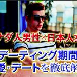 カナダ人男性の恋愛(デーティング期間・デート)を日本人女性が解説!