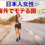 日本人女性が海外でモテる国!外国人男性と海外で国際恋愛中の女子が解説