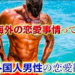 海外の恋愛事情、外国人男性の恋愛観を国際結婚した日本人女性が暴露