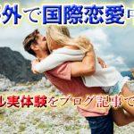 国際恋愛の出会い(きっかけ)•遠距離•海外同棲生活をブログ記事で暴露します