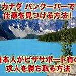 カナダバンクーバー仕事探し(日本人がビザサポート有り求人を勝ち取る方法)
