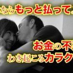 【国際結婚お悩み相談】恋愛時のお金(外国人男性&日本人女性の場合)